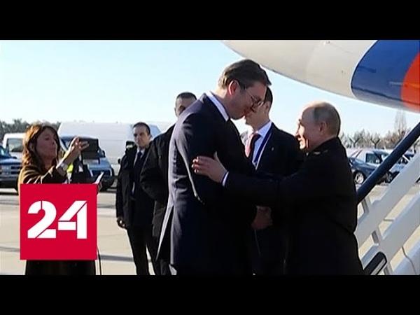 Владимир Путин прибыл в Белград - Россия 24