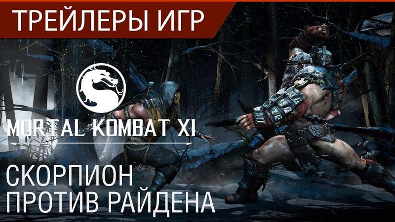 Mortal Kombat 11 – Дебютный трейлер - Жесть и кровища