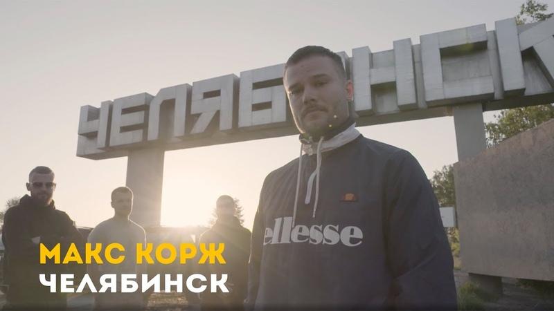 Макс Корж Челябинск 31 05 2019