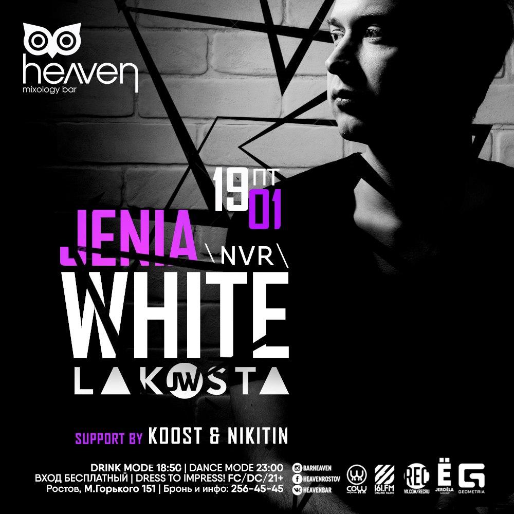 Афиша Ростов-на-Дону JENIA WHITE [NVR] Heaven - 19.01