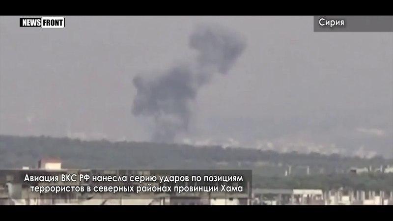 Авиация ВКС РФ нанесла серию ударов по позициям террористов в северных районах провинции Хама