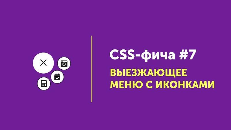 CSS фичи 7 ➤ Выезжающее меню   Moving Burger menu CSS3