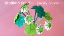折り紙 四つ葉のクローバー 立体 簡単な折り方(niceno1)Origami four leaf clover (Lucky clover) tutorial