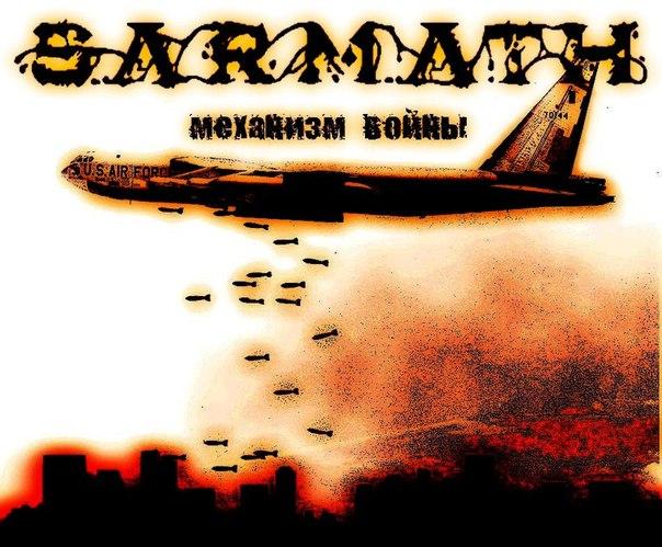 Новый сингл SARMATH - Механизм войны (2013)