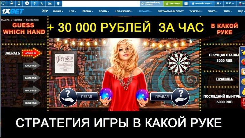 💯 «В КАКОЙ РУКЕ» - 100% результат по стратегии, 30 тыс. рублей. «Whichhand-game in 1xbet»