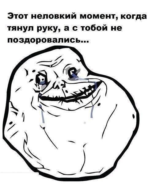 forever alone being sad rip  Memescom