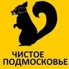 Вонь Подмосковья