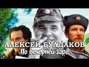 Алексей Булдаков 1999 По вечерней заре Моя родословная 2010 Clip Custom