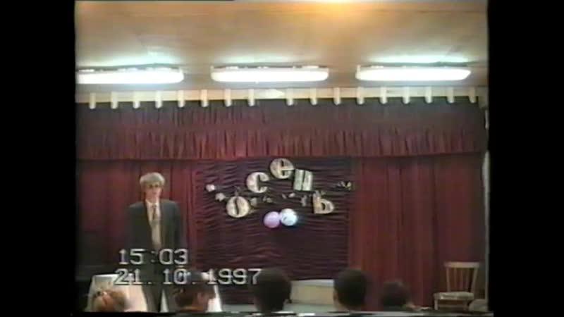 Конкурс чтецов Великодворский УВЦ 1997 год