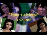 (+14)The Sims 3:Сериал