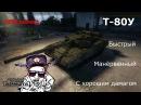 Armored Warfare: Проект Армата - Т-80У