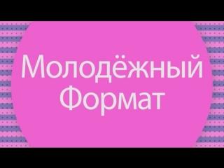 МОЛОДЕЖНЫЙ ФОРМАТ 21 09 18