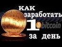 BITCOIN price news to usd stock price chart price value private price ЗАРАБОТАТЬ FAUCET