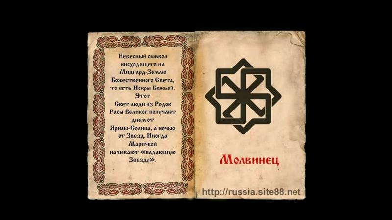 Солярные символы Славян и Ариев