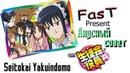 Анусный совет [Члены школьного совета|Seitokai Yakuindomo] FasT