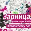 10/11 ЗАРНИЦА - презентация альбома в Москве