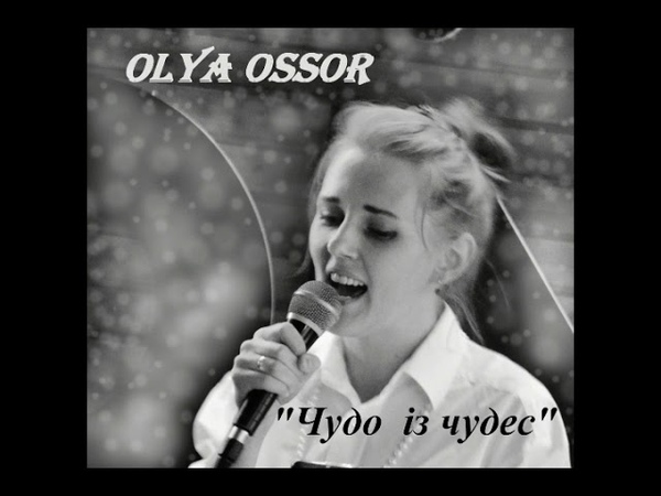 Olya Ossor - Чудо із чудес