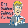 One Million Chinese Stories