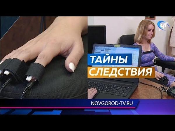 Новгородский криминалист эксперт рассказала о нюансах работы детектора лжи
