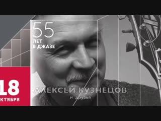 Алексей Кузнецов. 55 лет в джазе! - 18.10.2016. Санкт-Петербург, концертный зал Эрарта