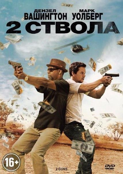 Два ствола (2013) HD