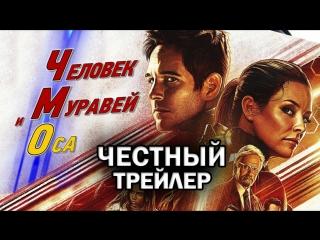 Человек-Муравей и Оса - Честный трейлер (Marvel, Мстители)