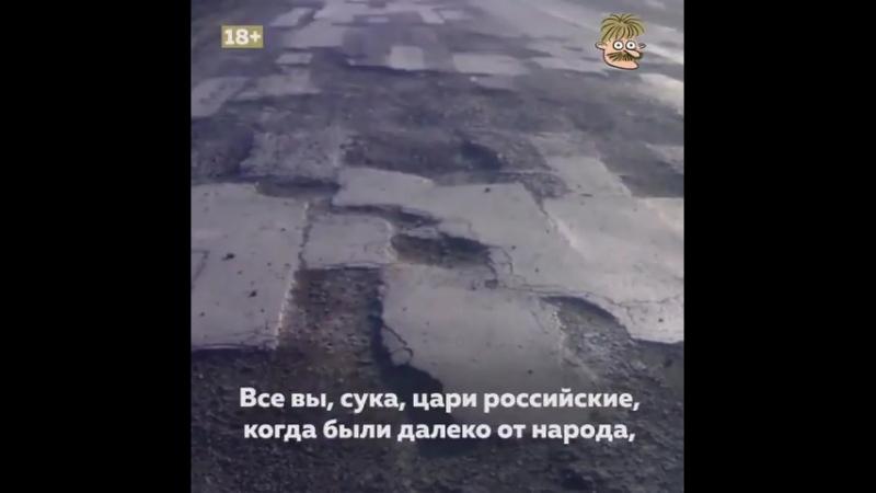 В России две беды: Путин и дороги (обращение к первой беде по поводу второй) 18
