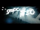 Grupo Treo - Pegado A Tu Boca (VIDEO OFICIAL)