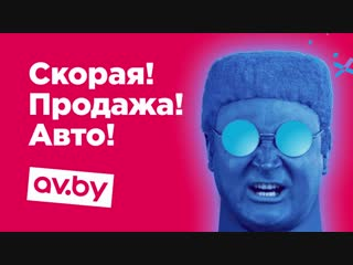 AV.by Скорая! Продажа! Авто!
