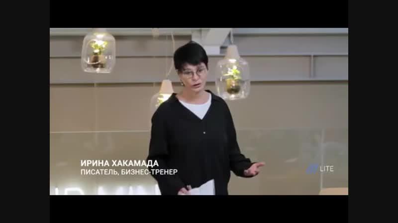 Ирина Хакамада Управление эмоциональным капиталом