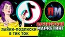 Накрутка лайков и подписчиков в Тик Ток Обзор сервиса