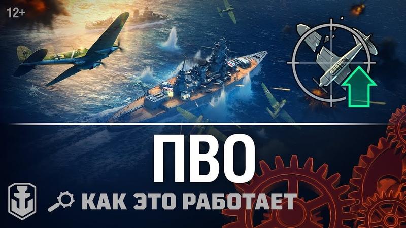 Как это работает ПВО и Истребители World of Warships WoWS Официальный канал