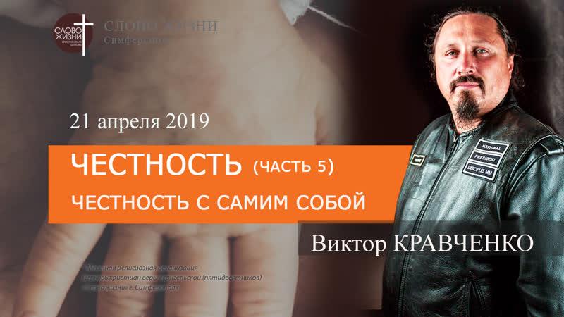 ЧЕСТНОСТЬ(ч5) честность с самим собой - Виктор Кравченко