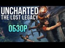 Uncharted The Lost Legacy - Почти 5-ая часть! Обзор/Reivew