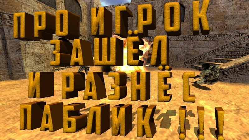 ▼КС 1.6▼ - ПРО ИГРОК ЗАШЁЛ НА ПАБЛИК