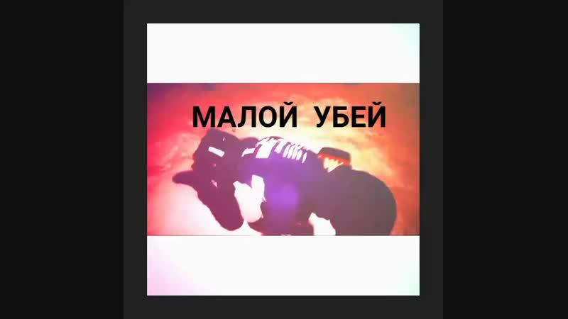 МАЛОЙ УБЕЙ