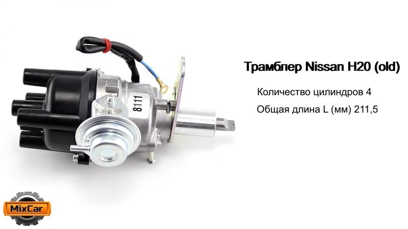 Трамблер Nissan H20 (old) (2210000H11)