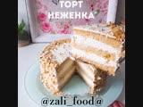 Торт Неженка   Больше рецептов в группе Десертомания
