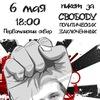 Новосибирск против политических репрессий