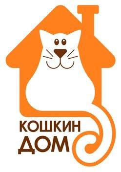 ПРИГЛАШАЕМ В ГРУППУ - Приют для бездомных животных 'КОШКИН ДОМ' г. Тол