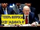 Небензя заявление в ООН по Сирии