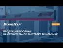 Продукция DoorHan на строительной выставке в Нальчике