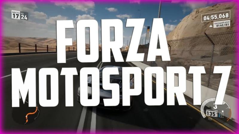 Forza Motosport 7 - ЭТО ПОЛНАЯ ЖЕСТЬ!