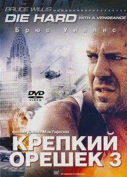 Крепкий орешек 3: Возмездие (1995)