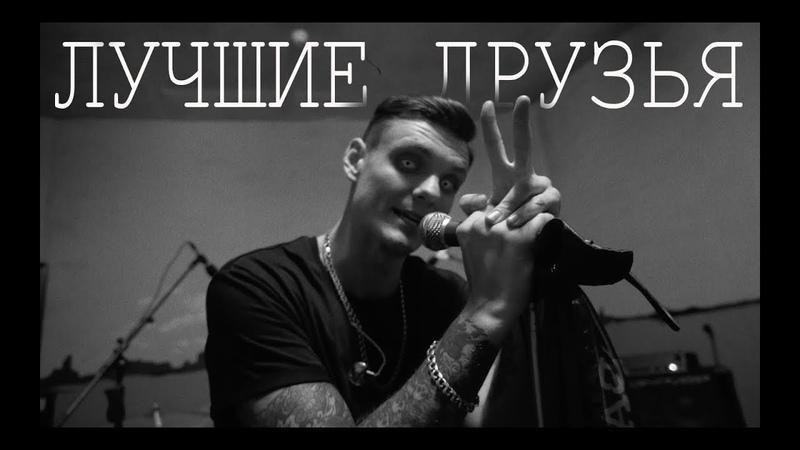 Тони Раут - Лучшие друзья (LIVE) [ vk.com/CINELUX ]