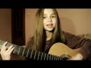 Диана Промашкова - Моё море Мот cover девушка красиво поет,крутой голос,классн