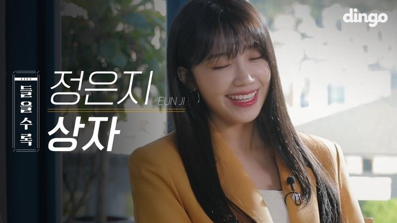 믿고듣는 멍믕지 꿀보이스 상자 The Box 라이브 | 정은지 Jeong Eun Ji | 딩고뮤직 | 수록곡 | 들