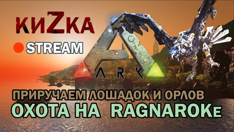 КиЗка путешествует на Ragnarok в ARK: Survival Evolved