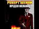 Роберт Шекли Предел желаний, Читает Дмитрий Полонецкий