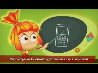 Чему учит мультфильм Фиксики.mp4